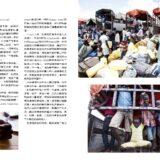 Rythm Taiwan_Pagina_2